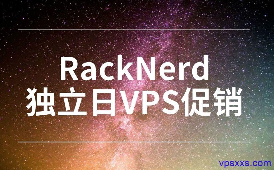 RackNerd独立日KVM VPS特别版
