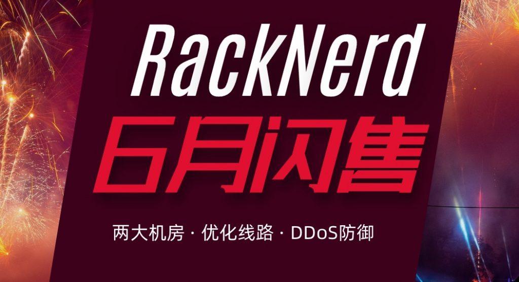 RackNerd 6月VPS闪售