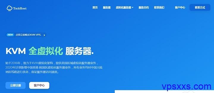 TmhHost【618】促销:美国CN2 GIA季付100元,日本VPS季付150元,韩国VPS季付100元