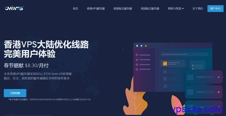「cmivps」香港VPS全场8折:CMI线路,10M不限流量或100M每月500GB流量,78美元/年起,支持支付宝微信