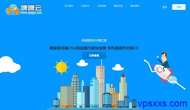 【啤啤云】新增中国香港CN2 GIA云服务器,可选windows系统,38.7元/月起,附测评