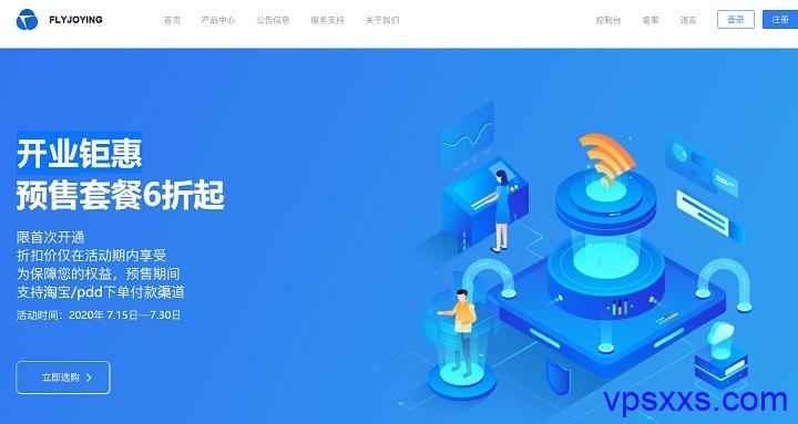 「飞悦通讯」开业预售大优惠:IPLC中港专线NAT VPS,30.55元/月起,支持淘宝/拼多多/支付宝/微信