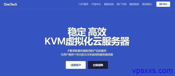 OneTechCloud四月特惠:香港CN2/美国CERA/安畅CN2 GIA高防vps,25.2元/月,64元/季起,支持支付宝微信