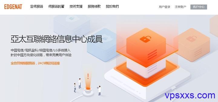 edgenat香港沙田机房上线八折促销中:48元/月起,电信CN2线路,KVM虚拟化,可选windows系统