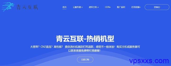 青云互联韩国VPS:1核1G/40G硬盘/500GB流量/5Mbps带宽/CN2线路/13元/首月