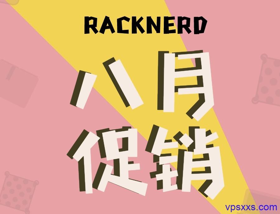 RACKNERD 8月VPS促销