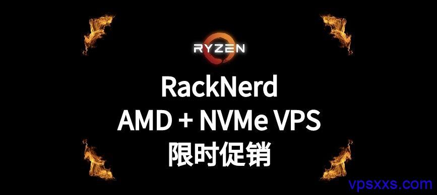 RackNerd 新推出 LINUX AMD + NVMe VPS限时促销