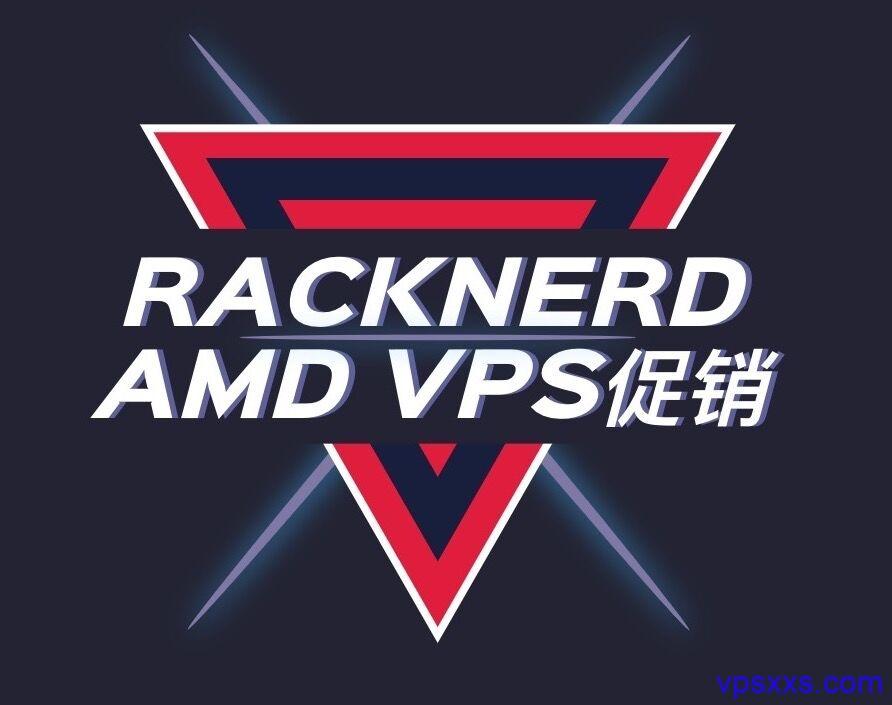 RackNerd LINUX AMD + NVMe VPS 8月末限时促销