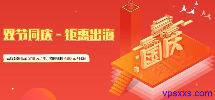 恒创科技喜迎中秋国庆:香港/美国VPS超低2.5折318元/年起,香港物理服务器历史体验价480元/月