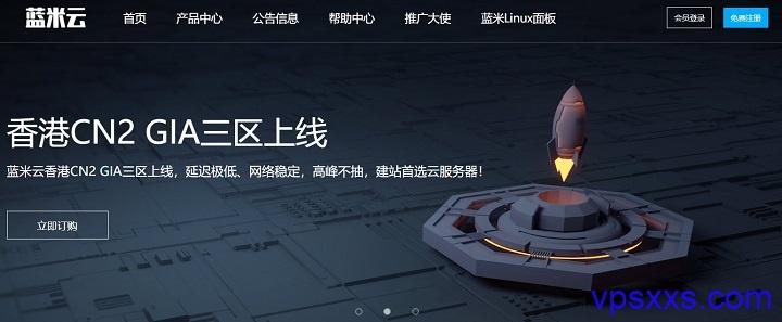蓝米云美国200G防御回程CN2 GIA线路VPS月付39元起,香港CN2 GIA线路VPS月付29元起
