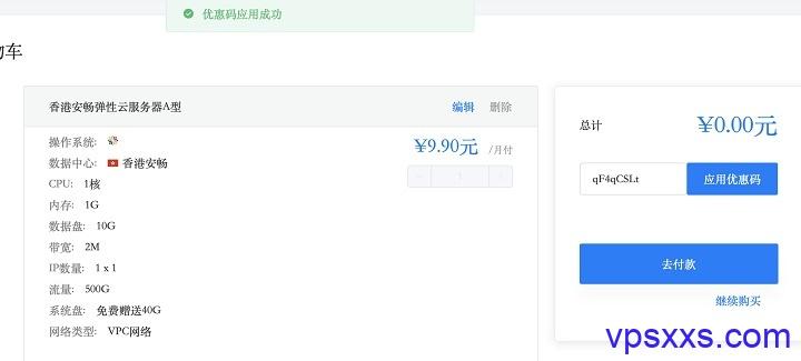 青云互联香港VPS首月免费