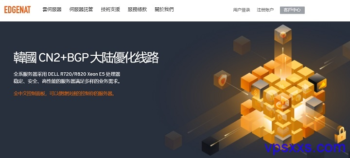edgeNAT:全场8折,中国香港/韩国/美西CN2线路,可选windows,7天无理由退款