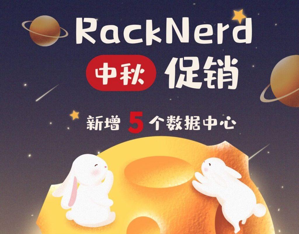 RackNerd中秋促销(2020年)