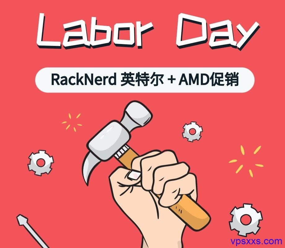 RackNerd美国劳动日闪售