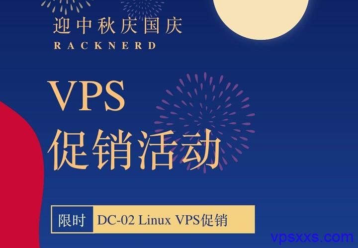 RackNerd 国庆节 + 中秋节,Intel Linux VPS促销