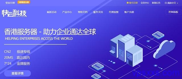 【快云科技】香港服务器CN2线路,24.65元/月,可选windows操作系统