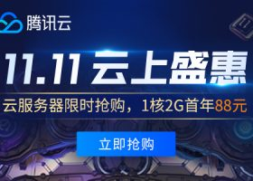 腾讯云2020双十一云服务器88元/年,新老用户均可,另有满250减100优惠卷共送3500元!