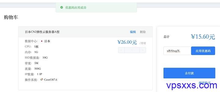 青云互联日本cn2弹性云限时六折促销
