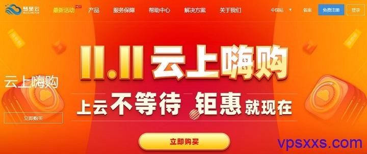 彗星云:香港特价机1核/1G/无限流量/月付仅9元,国内机6元起(建站首选),高防机51元起