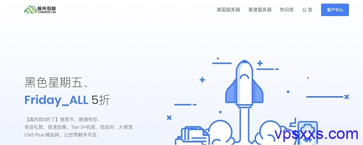 【极光KVM】2021元旦:美国轻量级KVM,10元/月起(年付),另有香港机房159元/年起