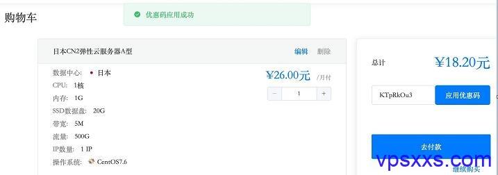 青云互联日本CN2弹性云七折