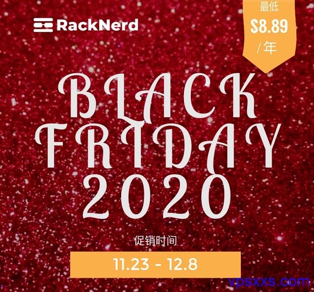 RackNerd - 2020黑五促销