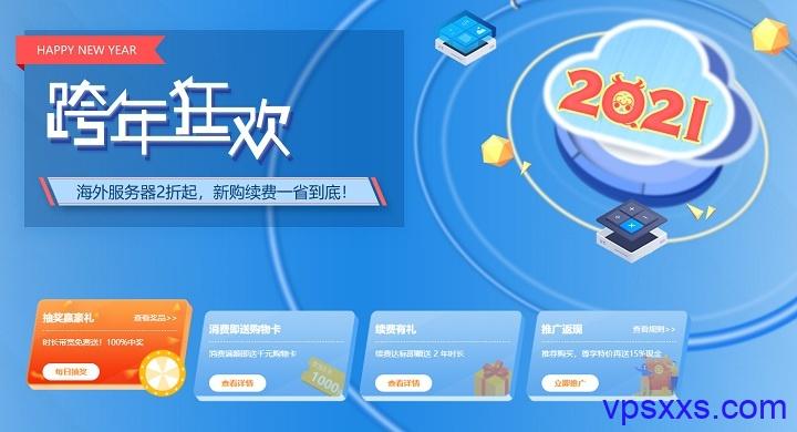 恒创科技跨年促销:13元/月,香港/美国云服务器/裸机/高防,幸运抽奖100%中奖,送购物卡