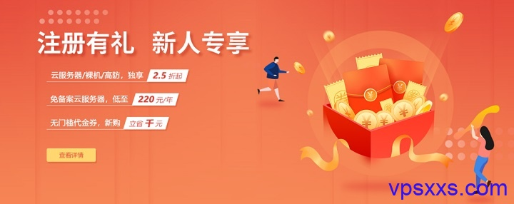 恒创科技:免备案云服务器1C1G2M 28元/月,220元/年, 香港/美国任选