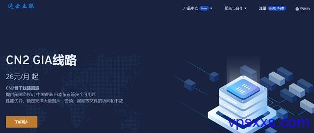 速云互联年终优惠:香港/美国CN2 GIA线路月付20.8元起,特价套餐400元/年,赠送一年CDN