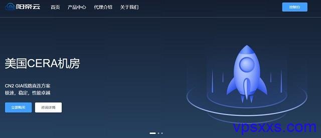 阳帝云:美国200G防御VPS,月付9折27元,年付5折206元起