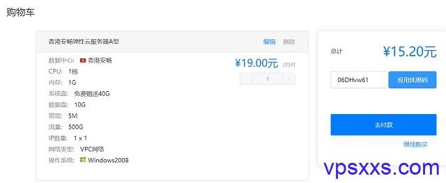 青云互联2020年双十二香港云服务器促销
