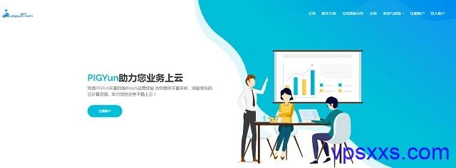 PIGYun喜迎金秋促销:香港CIE/韩国MK/美国CUVIP混合CN2大带宽14元/月起