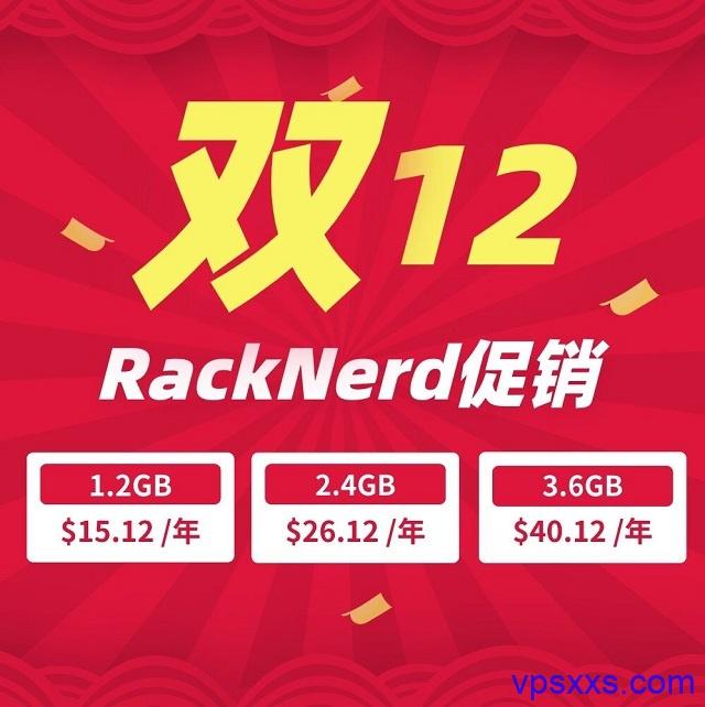 RackNerd双十二:美国洛杉矶/荷兰VPS,15.12美元/年,支持支付宝