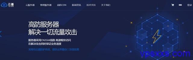 云基:香港CN2 GIA独服/洛杉矶CN2 GIA超高防默认单机防御500G,另有高防VPS/大硬盘VPS