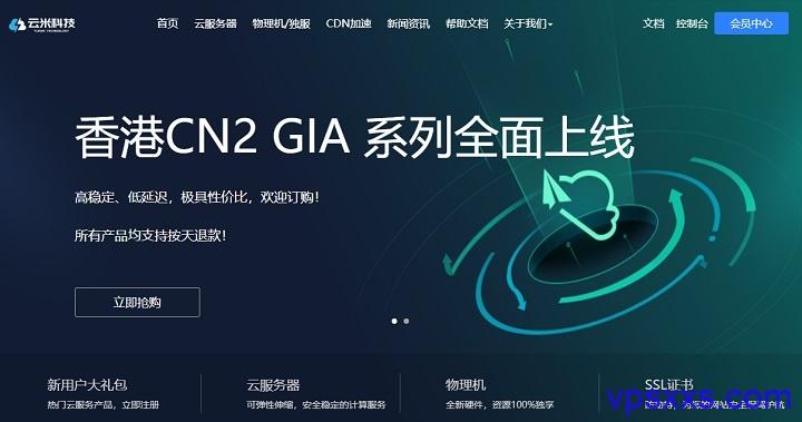 云米科技:香港CN2 GIA/美国Cera优质高防线路8折,支持按天退款,实力售后