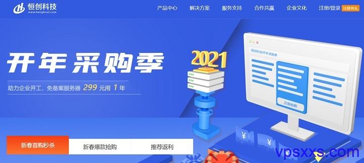恒创科技2021开年:香港1核1G2M云服务器299元/年,5M美国云306元/年,另有香港/美国物理服务器
