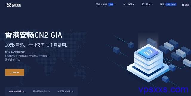 月神科技:香港原生IP VPS,18元/月,安畅10Mbps大带宽/沙田CN2独享带宽,可选windows系统