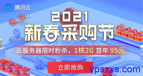 腾讯云:云服务器95元/年,288元/3年,香港/硅谷/新加坡轻量云服务器278元/年【新春采购节】