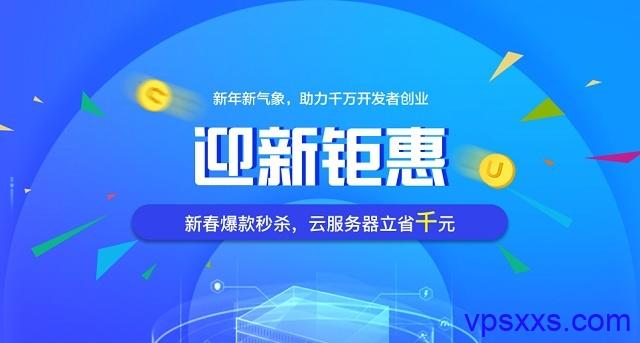 衡天云:虚拟主机买1年送1年,云服务器超低特价限量秒杀,香港/美国物理服务器,高配机型,低至499元/月