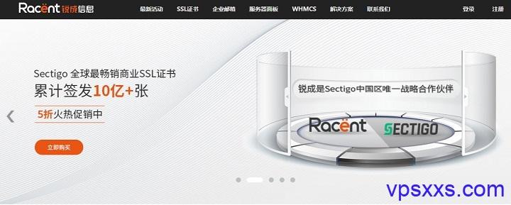 锐成信息:WHMCS/cPanel/Plesk主机管理系统,Digicert/Sectigo/GlobalSign/Geotrust 免费SSL证书