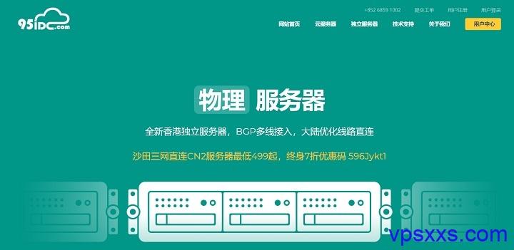 95IDC:中国香港三网回程CN2 GIA/日本CN2 VPS五折促销,25元/月起