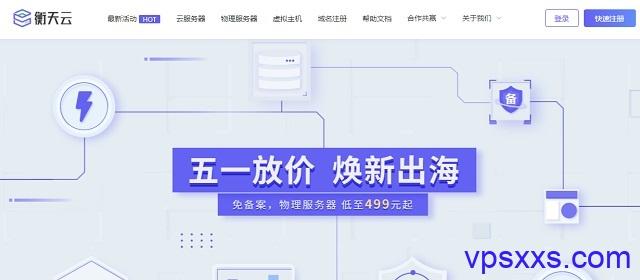 【衡天云】51活动:香港/美国云服务器5折秒杀,物理服务器499元
