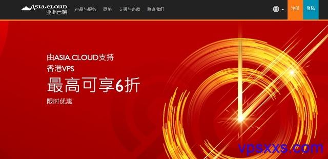 亚洲云端:中国香港Windows/Linux VPS,CN2 GIA线路,支持支付宝,新用户优惠促销中