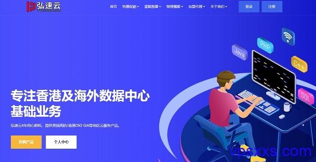 弘速云香港VPS:2核2G/80GB硬盘/300GB流量/10Mbps/28元/月,可选Windows系统