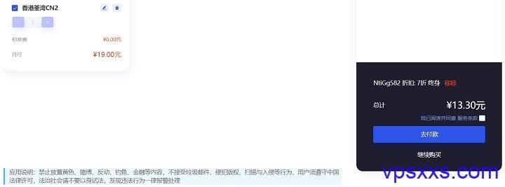 青云互联上新香港荃湾机房:13.3元/月,CN2线路,弹性云服务器,可选Windows