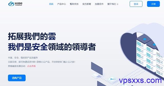 90IDC:中国香港/美国/日本/韩国CN2 GIA线路VPS,21.25元/月起
