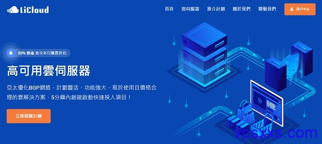 LiCloud:香港CERA机房VPS四折,2.73美元/月,100Mbps带宽,支持支付宝/银联/paypal