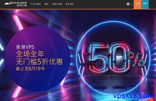 亚洲云端Asia.Cloud香港VPS:全场五折,Linux/Windows/国际带宽/内地优化线路,支持支付宝/paypal/visa