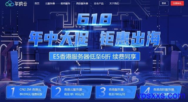 华纳云618大促:香港服务器18元/月,双向CN2 GIA/无限流量/独享CPU,另有香港物理/高防独服