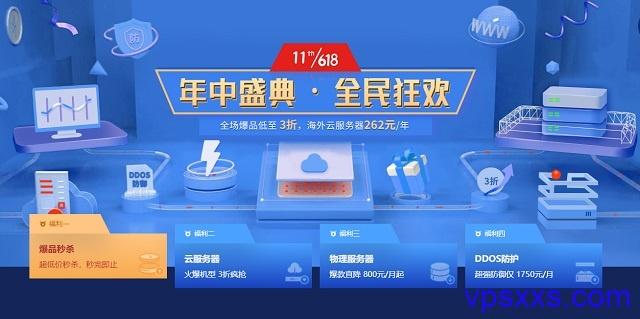 #618促销#恒创科技:香港/日本/美国服务器/高防物理机全场3折起,最低22元/月,送【京东E卡】